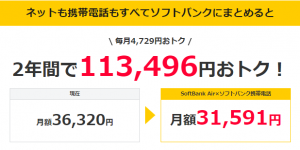 softbank Air シュミレーション002