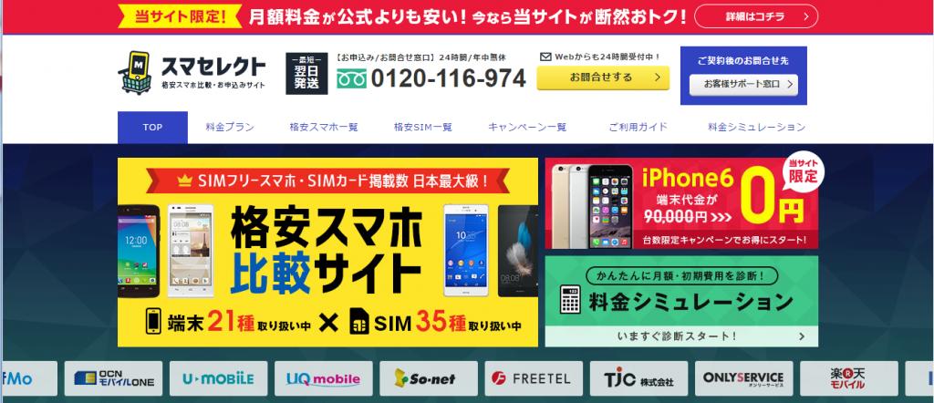 スマセレクトならiPhone6が0円!?実質0円のカラクリは?