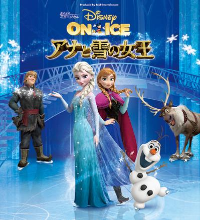ディズニー・オン・アイス「アナと雪の女王」広島公演チケット一般販売スタート