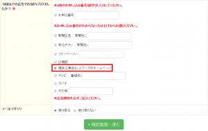 優良工事店ネットワーク資料請求002
