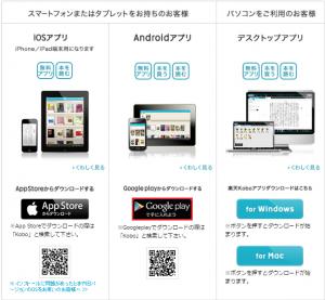 楽天koboアプリインストール手順Android001