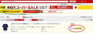 2016.6.18楽天スーパーセール