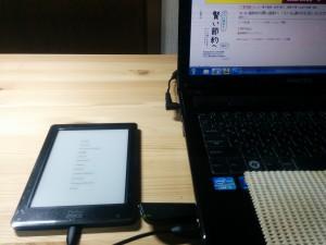 楽天電子書籍リーダーkobo glo HDで本棚スペースを最小限に!005
