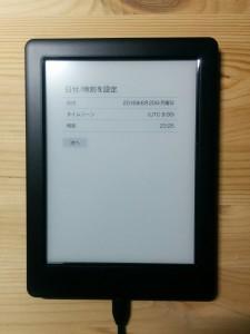 楽天電子書籍リーダーkobo glo HDで本棚スペースを最小限に!010