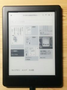 楽天電子書籍リーダーkobo glo HDで本棚スペースを最小限に!014