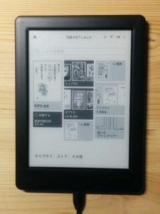 楽天電子書籍リーダーkobo glo HDで本棚スペースを最小限に!015