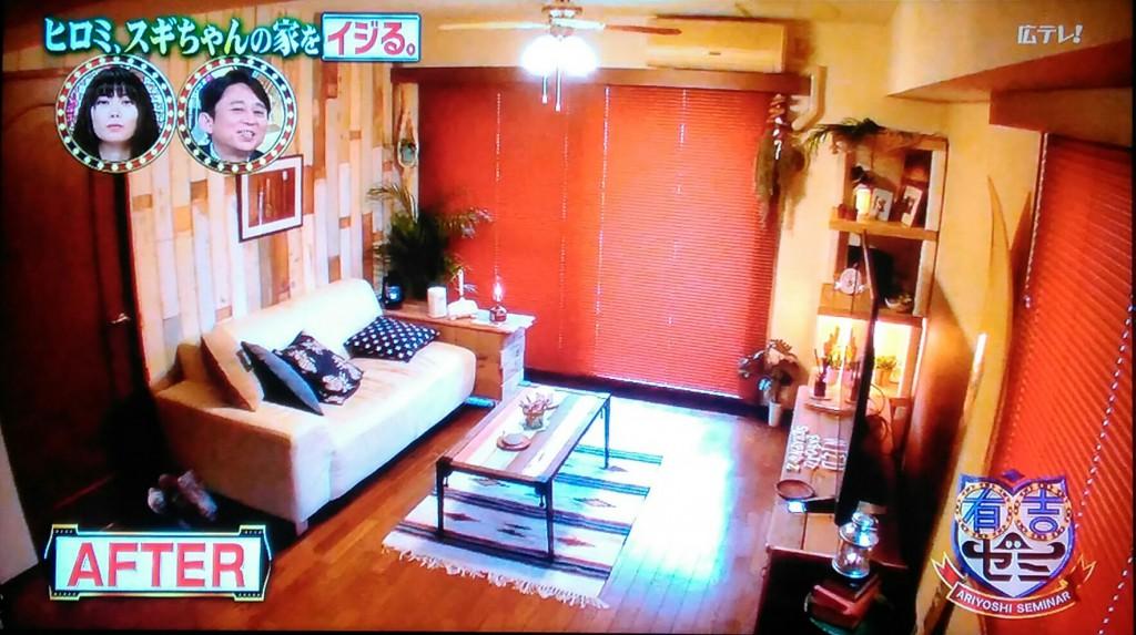 【八王子リフォーム】ヒロミ、スギちゃんの家をカリフォルニア風にイジる