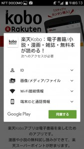 楽天koboアプリインストール手順Android003