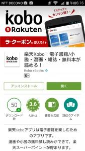 楽天koboアプリインストール手順Android004