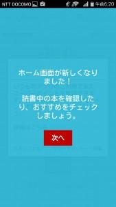楽天koboアプリインストール手順Android007