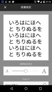 楽天kobo文字サイズ003