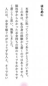 楽天kobo文字サイズ004