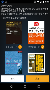 Kindleアプリインストール手順Android008