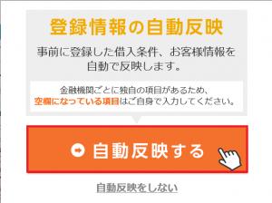 一括アプリ申し込み手順014