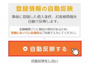 一括アプリ申し込み手順018