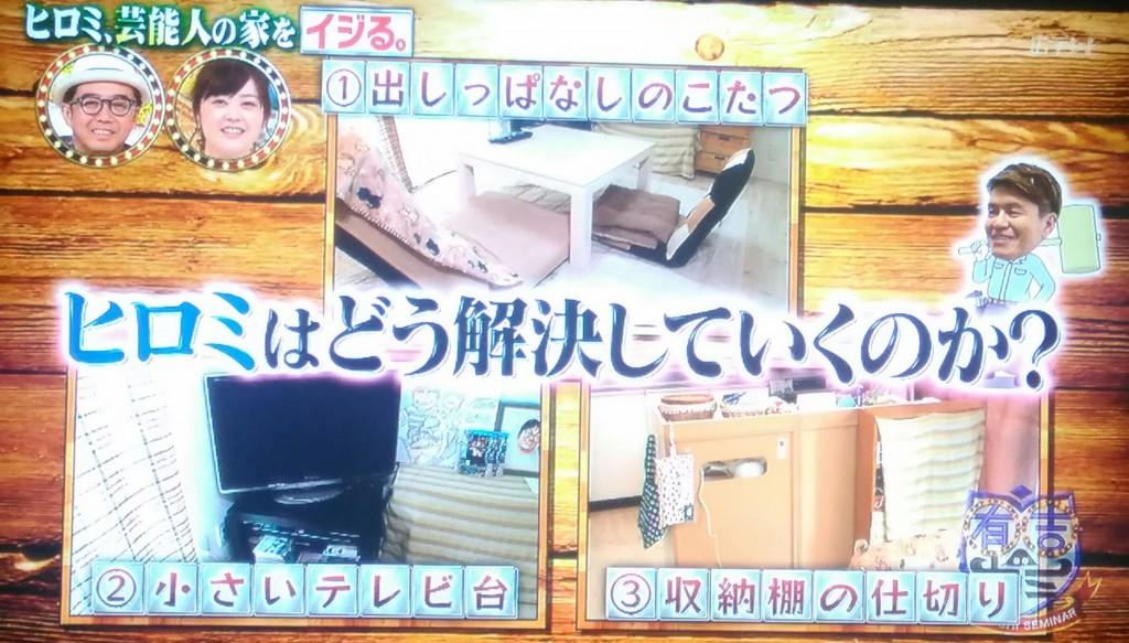 【八王子リフォーム】新婚芸人タイムマシーン3号・関の自宅を南フランス風に改造