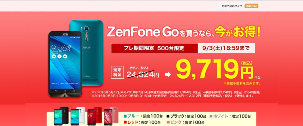 ポケモンGO動作確認済みのZenFone Goが9719円に!!