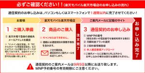 ZenFone GOプレ期間限定セール002