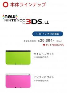【楽天ふるさと納税】NINTENDO 3DS LL001