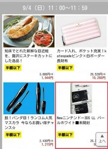 【楽天ふるさと納税】NINTENDO 3DS LL002