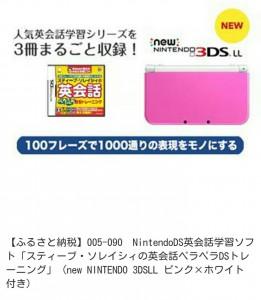 【楽天ふるさと納税】NINTENDO 3DS LL