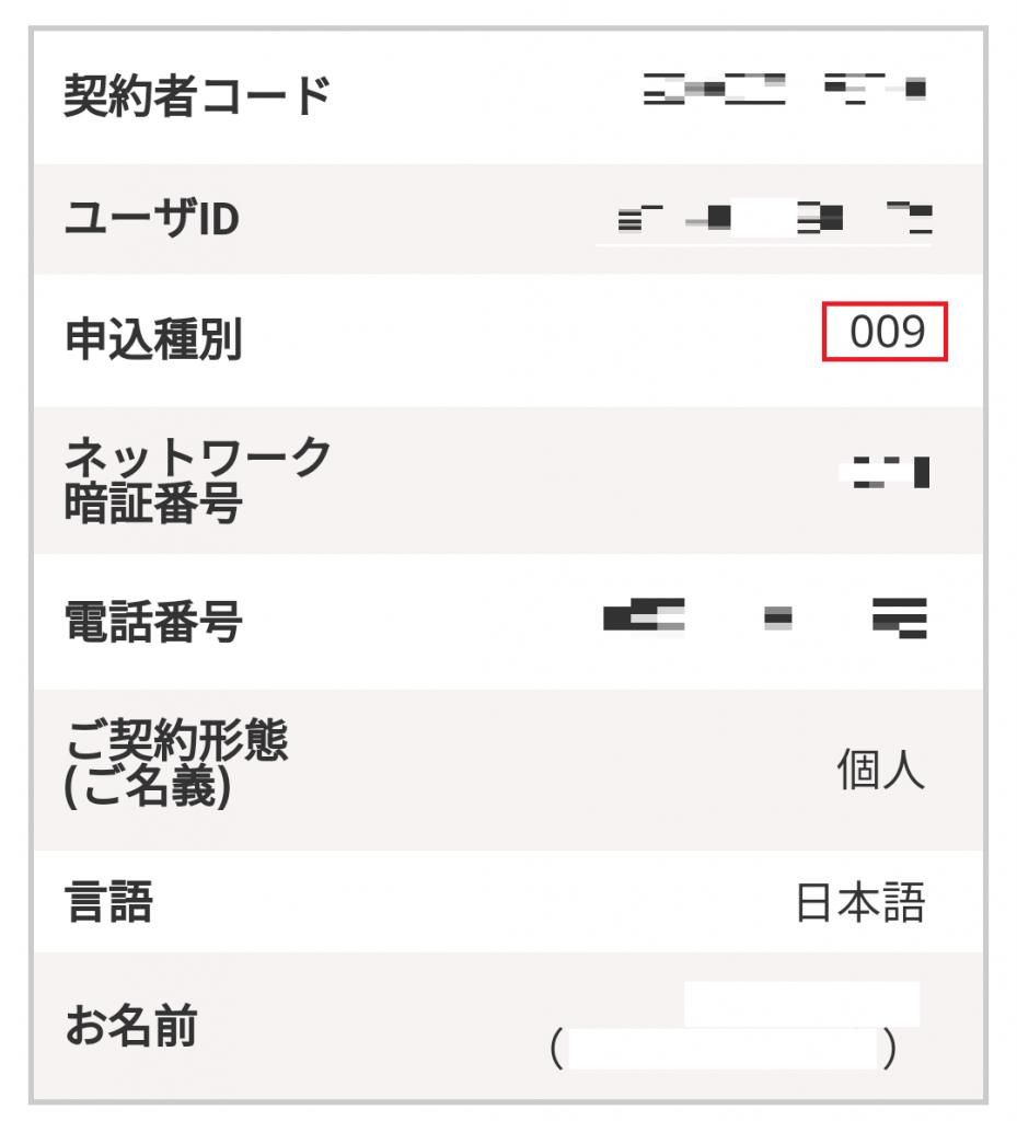 楽天モバイルのAPN設定が上手くいかない時は申込種別を確認し再設定