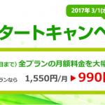 九州電力グループからau系格安SIM【QT mobile】が誕生!mineoと料金比較してみました