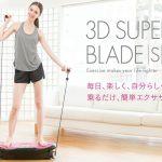 3DスーパーブレードSで簡単エクササイズ!節約観点で考えてみた