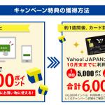 ソフトバンク優勝セールでお得に買い物!Yahoo!JAPANカードを申込んで5000ポイントプラス・・・