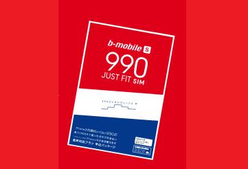 【ソフトバンクiPhone対応】音声通話simが月額990円~!990ジャストフィットSIMはお得か?