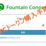 Fountain Connect登録・FTCトークン購入手順!kucoinとGMOコインから送金を試みた結果・・・