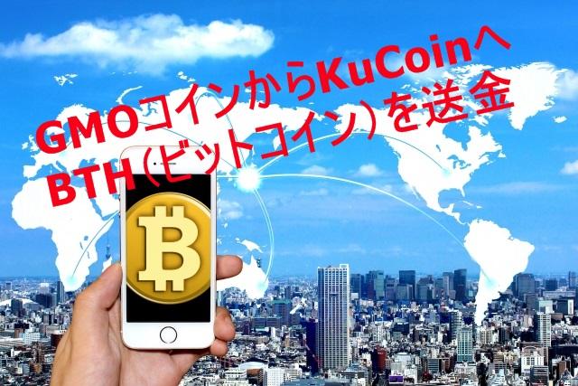 GMOコインからKucoin(クーコイン)へBTC(ビットコイン)を送金する方法