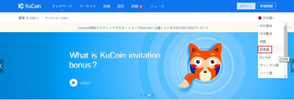 KuCoin(クーコイン)登録手順とメリット!手数料が安く日本語対応の海外取引所