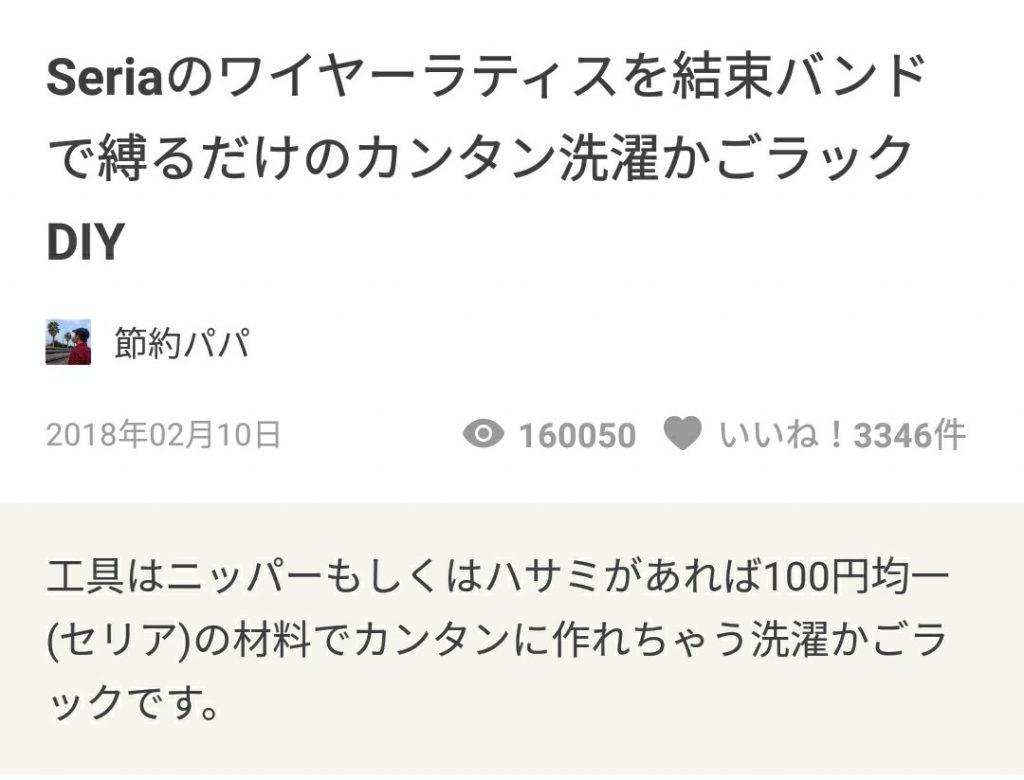 LIMIAのピックアップ掲載で10万PV/日!
