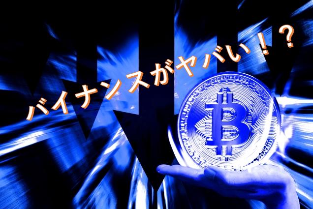 世界最大級の仮想通貨業者バイナンスがヤバい!?あなたが今やらなければならないこと