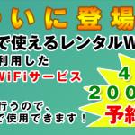 【国内初】次世代モバイルWiFi「NOZOMI WiFi」のメリット・デメリット!