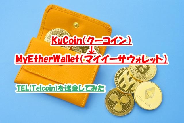 KuCoinからMyEtherWallet(マイイーサウォレット)にTelcoin(テルコイン)を送金する方法