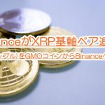 BinanceがXRP基軸ペア追加!XRP(リップル)をGMOコインからBinanceへ送付手順