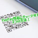 PayPay残高にチャージする2つの方法!今なら5000円チャージで6500円の残高になります。