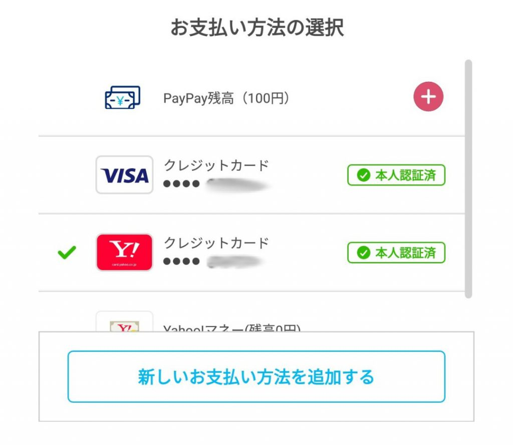 PayPayクレジットカード支払い設定