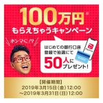 【PayPay】初めての銀行口座登録で100万円のチャンス