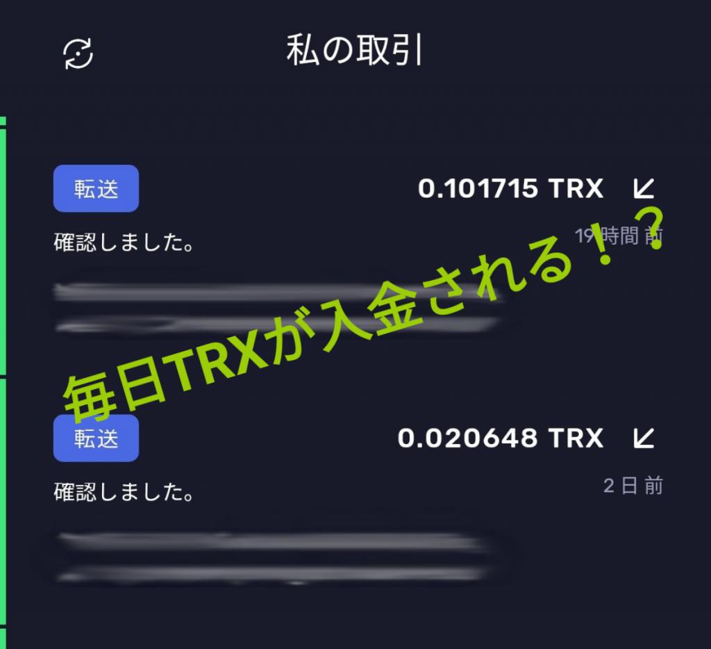【仮想通貨】TRXでTronスーパー代表選挙に投票する方法!毎日TRXが勝手に入金される!?
