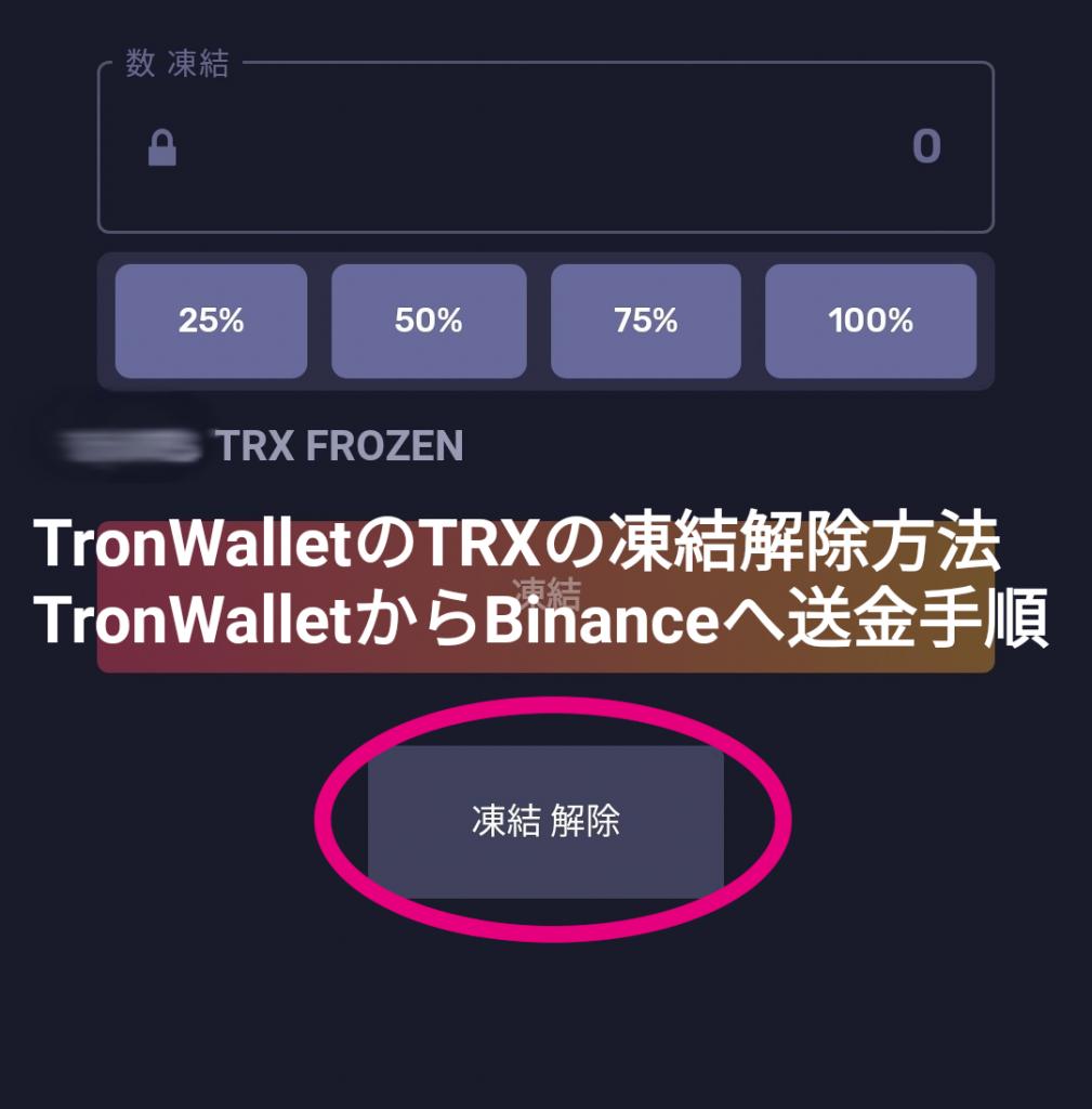 TronWallet(トロンウォレット)凍結解除からBinanceへTRXを送金する手順