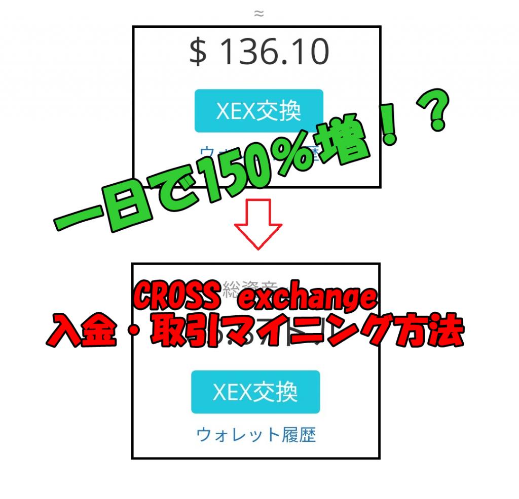 【一日で総資産150%増!?】CROSS exchangeの入金・取引マイニング方法