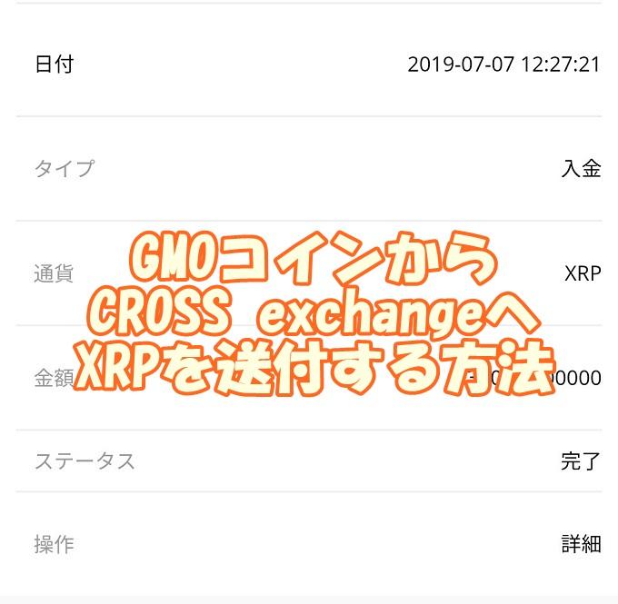 GMOコインからCROSS exchangeに300XRPを送金する方法