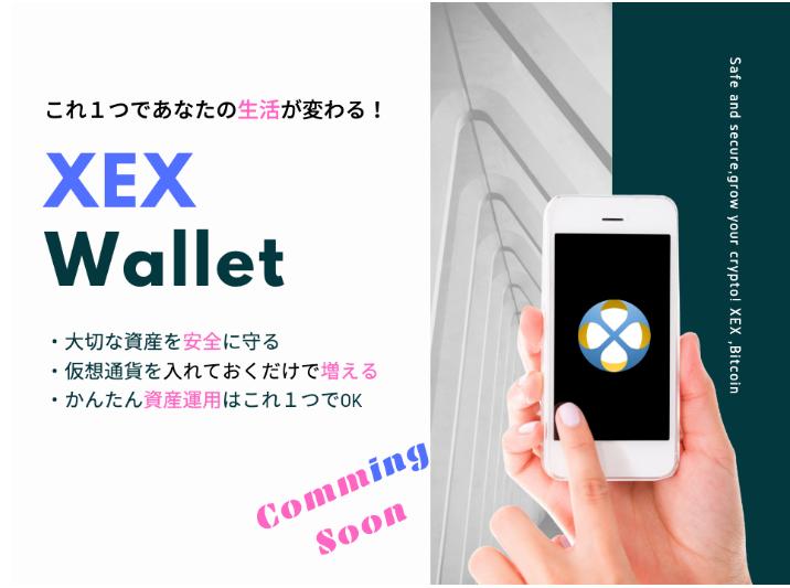 世界特許取得済みセキュリティ搭載!?XEX WalletってX Walletのこと?