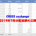 【CROSS exchange】2019年7月分の配当を全て公開!
