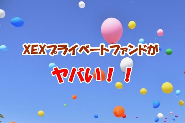 XEXプライベートファンドがヤバい!!