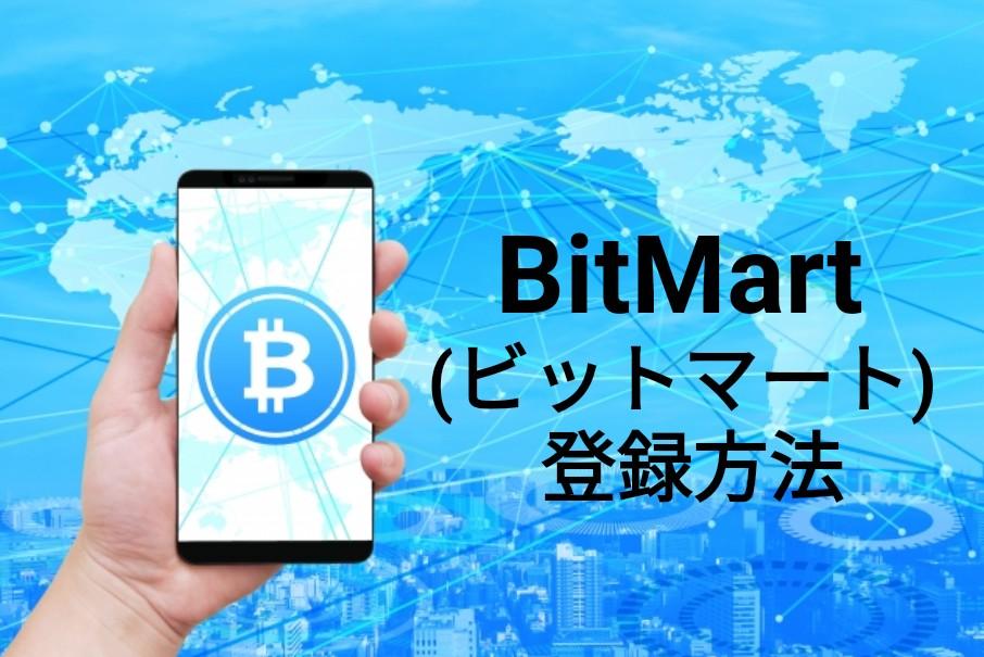 BitMart(ビットマート)仮想通貨取引所の登録方法