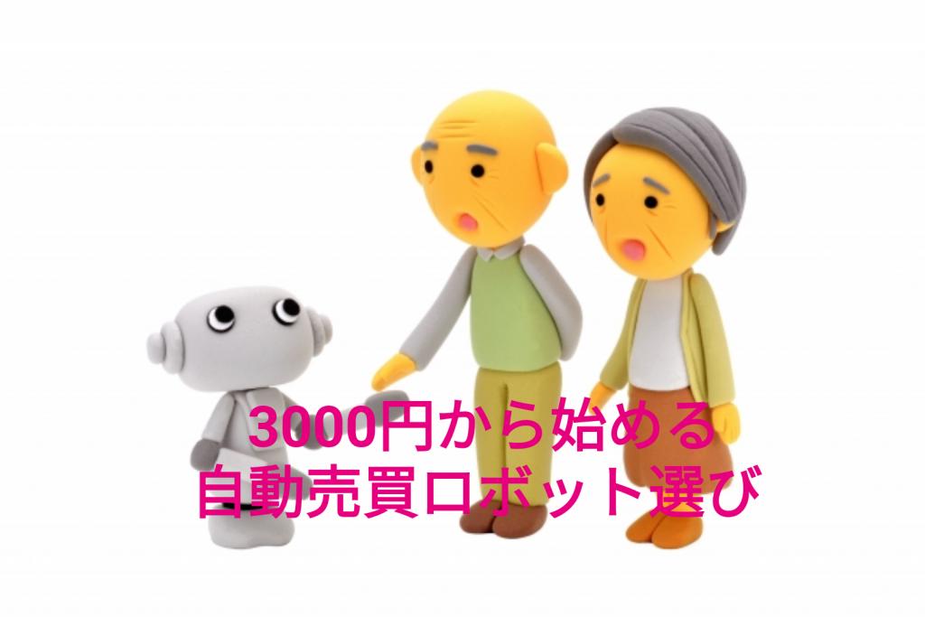 3000円から始める自動売買ロボット選び